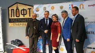 Лучших предпринимателей наградили в Ставрополе