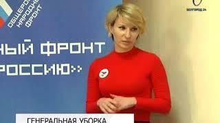 Во время «Генеральной уборки» в Белгороде устроят соревнования по плоггингу