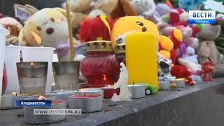Приморье скорбит о погибших при пожаре в Кемерово