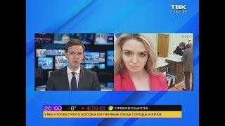 В Красноярске закрылись избирательные участки