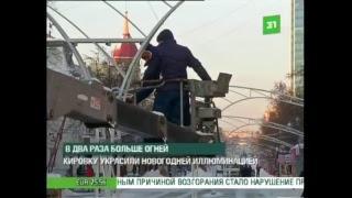 Новости 31 канала. 27 ноября