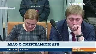 ДТП в Харькове: в суде заслушали показания пострадавших