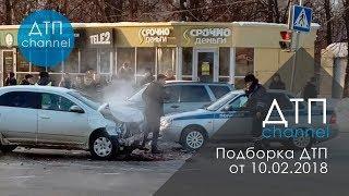 Подборка ДТП за 10.02.2018 год