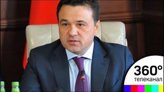"""Губернатор Андрей Воробьев поручил чиновникам выехать на полигон """"Ядрово"""""""