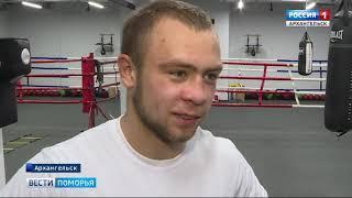Участником Чемпионата России по боксу станет северодвинский спортсмен
