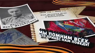 Бессмертный полк. Иконников Иван Михайлович