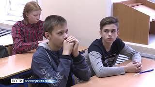 В Вологде завершилась школьная олимпиада по информатике на приз губернатора