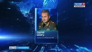 Министр обороны Сергей Шойгу прилетает в Новосибирск