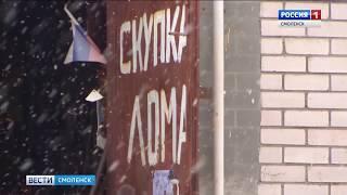 Смоленские полицейские задержали бомжей-«металлистов»