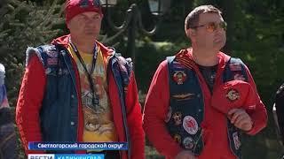 В Калининградской области состоялся мотопробег «Колесо Истории»