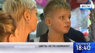 «Вести: Приморье»: Владивосток будоражит цветочный бум