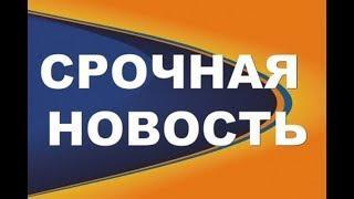 Новости 24.07.2018 - TVC Дневные СОБЫТИЯ 24.07.18