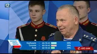 Великие имена России (07.11.2018)
