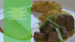 Рецепт тушеной телятины