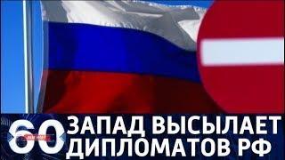 60 минут. Дипломатический разрыв: Запад высылает дипломатов РФ. От 26.03.18