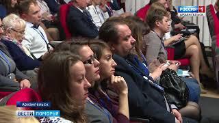 Сегодня в Архангельске - большая конференция малого и среднего предпринимательства