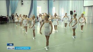 В Уфимском хореографическом колледже прошел концерт-посвящение в профессию