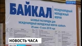 Массовые отравления участников форума «Байкал» в Ольхонском районе проверит Следственный комитет Рос