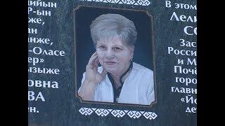 Мемориальную доску памяти детского врача Лелии Соколовой открыли в Йошкар-Оле