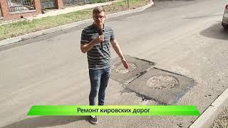 ИКГ Претензии к дорожным работам #2