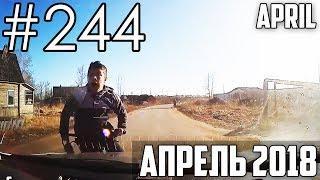 Новая подборка Аварий и ДТП #244 - Апрель 2018