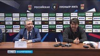 В ближайшее время у футбольного клуба «Уфа» появится новый тренер