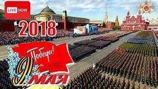 Парад Победы на Площади 9 мая 2018 года МОСКВА повтор чат для общения