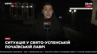 Корреспондент NEWSONE о ситуации в Свято-Успенской Почаевской Лавре 02.12.18