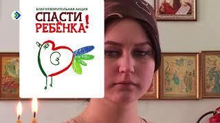 Спасти ребенка: Лера Ермоленко