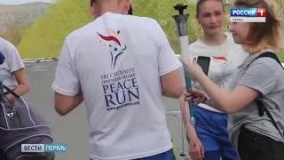 Бег за мир во всем мире