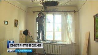 В аварийном доме в центре Уфы обрушился потолок
