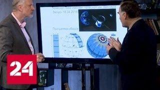 Вопрос науки. В поисках иных планет - Россия 24