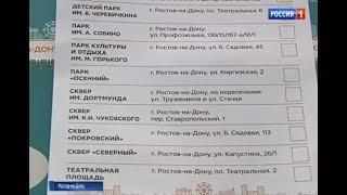 Парк Собино, сквер «Северный» и парк «Осенний» благоустроят в Ростове в первую очередь