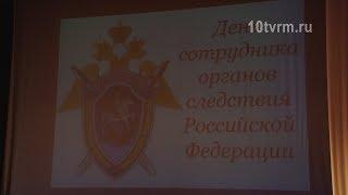 305 лет следствию в России