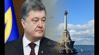 Ответ Севастополя на слова Порошенко о поднятии флага Украины