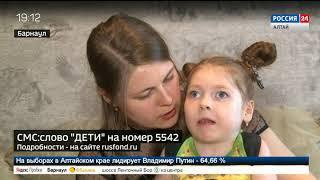 Благотворительная акция Русфонда и ГТРК «Алтай»: четырехлетней Лере с ДЦП нужен велотренажер