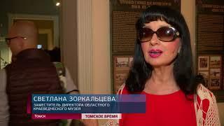 В Томске прошла очередная Ночь музеев