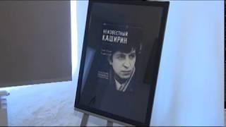 """Неизвестный Каширин"""