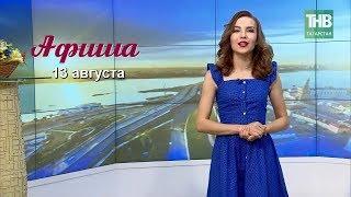 13 августа - афиша событий в Казани. Здравствуйте - ТНВ