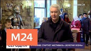 """Сегодня Сергей Собянин открыл фестиваль """"Золотая осень"""". - Москва 24"""
