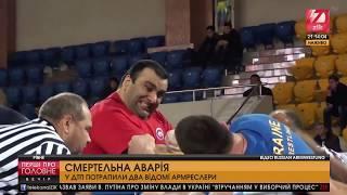 Деталі ДТП зі спортсменами: Помер відомий армреслер Андрій Пушкар