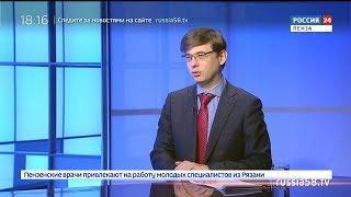 Россия 24. Пенза: можно ли предсказать, как будет жить регион через 17 лет