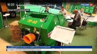 Делегация из Новосибирска начинает работать на главном аграрном форуме страны