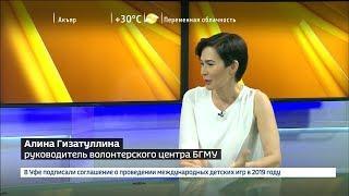 Вести. Интервью - Руководитель волонтёрского центра БГМУ рассказала об итогах работы
