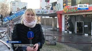 """Пожарные назвали предварительную причину пожара в торговом центре """"Бум"""" во Владивостоке"""