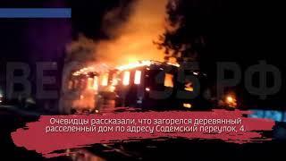 Мужчина погиб на крупном пожаре в Вологде