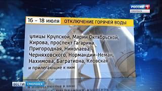 В Смоленске отключат горячую воду у жителей более 10 улиц