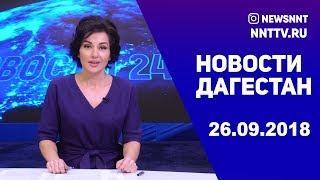 Новости Дагестан 26.09.2018 год