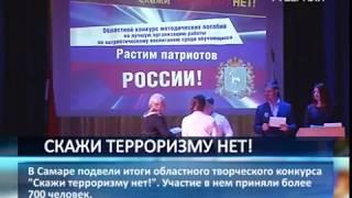 """Итоги областного творческого конкурса """"Скажи терроризму нет!"""" подвели в Самаре"""
