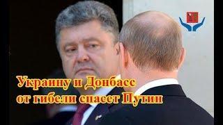Теракт в ДНР: Украину и Донбасс от гибели спасет Путин